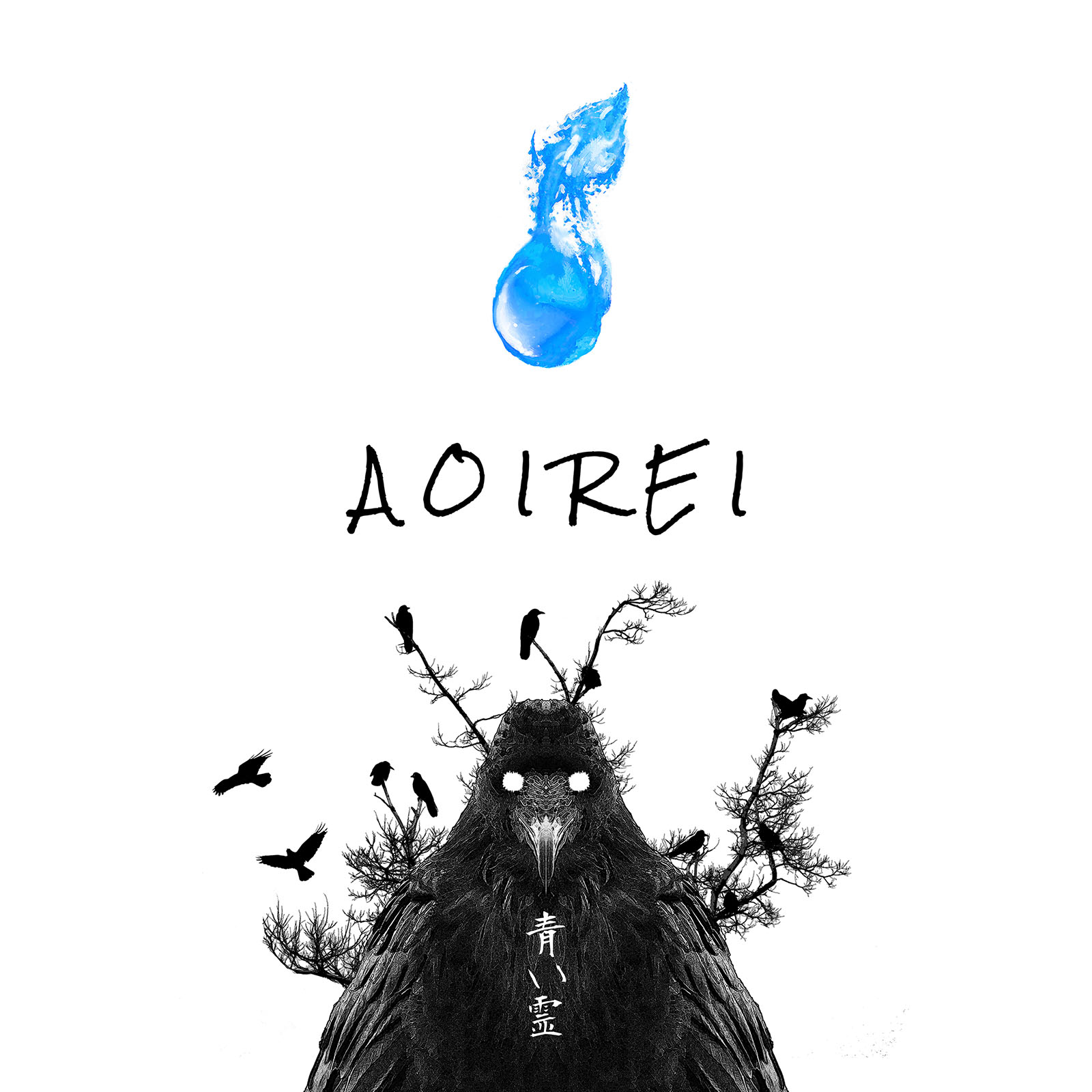 Aoirei book cover